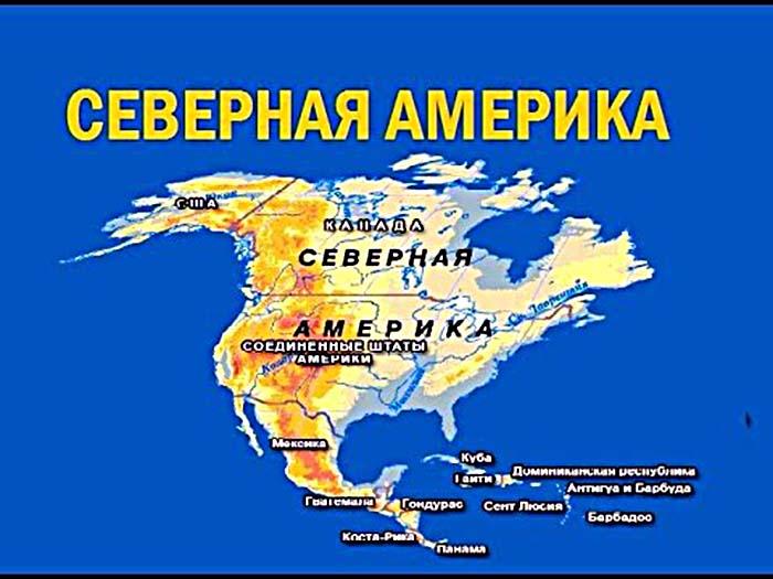 Материк - Северная Америка