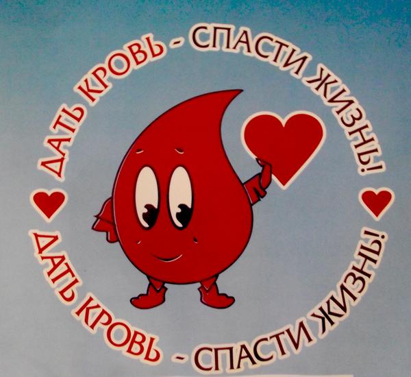Сколько раз надо сдать кровь, чтобы стать почетным донором - Правовые аспекты донорства.