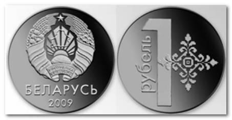 Беларуский рубль