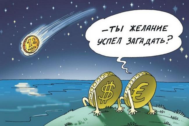 Сколько лет рублю